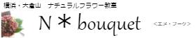 ナチュラルドライフラワー教室 N*bouquet 横浜 大倉山